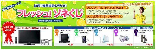 sonekuji_Blog.JPG